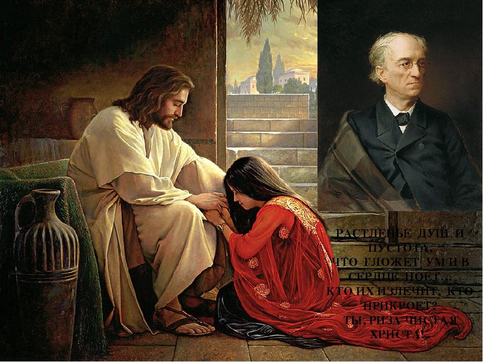 РАСТЛЕНЬЕ ДУШ И ПУСТОТА, ЧТО ГЛОЖЕТ УМ И В СЕРДЦЕ НОЕТ… КТО ИХ ИЗЛЕЧИТ, КТО П...