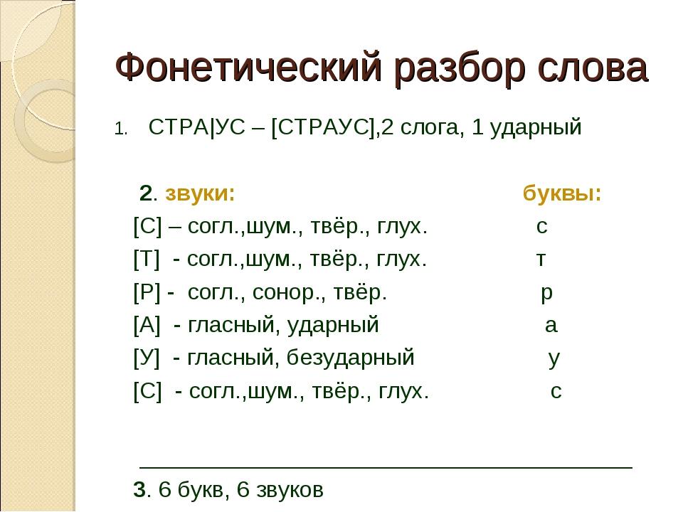 Летняя фонетический разбор слова
