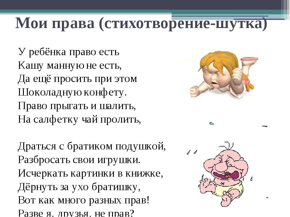 Забавные стихи для детей 10 лет