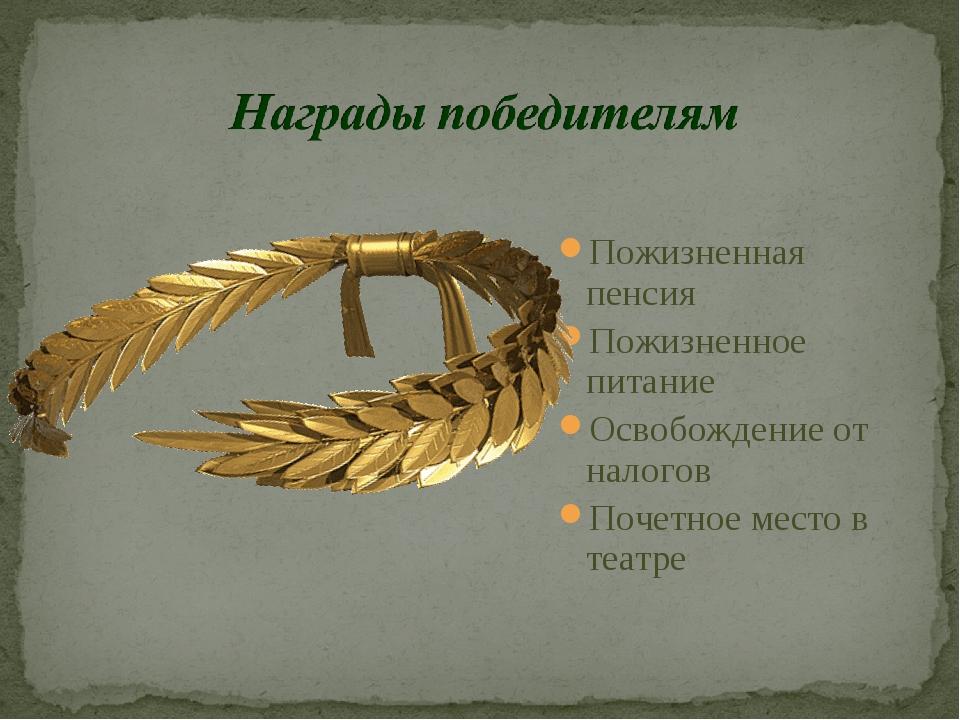 Пожизненная пенсия Пожизненное питание Освобождение от налогов Почетное мест...
