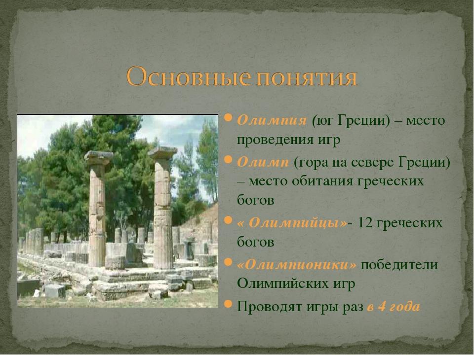 Олимпия (юг Греции) – место проведения игр Олимп (гора на севере Греции) – ме...
