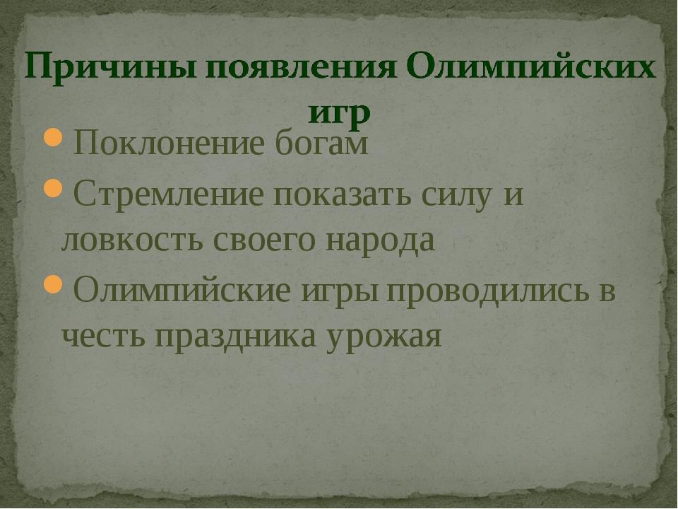 Поклонение богам Стремление показать силу и ловкость своего народа Олимпийски...