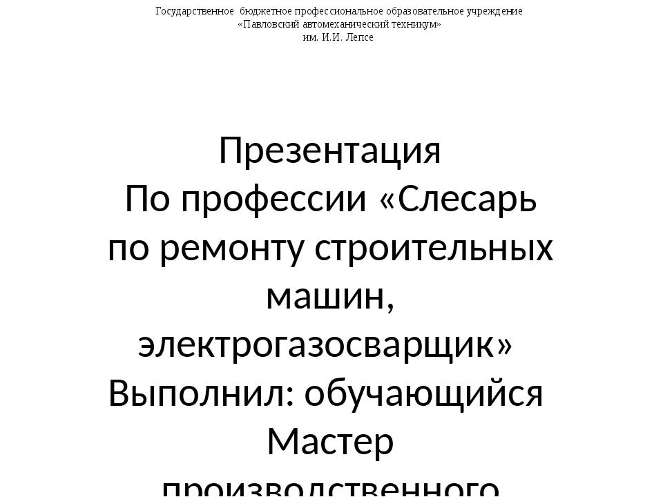 Государственное бюджетное профессиональное образовательное учреждение «Павлов...