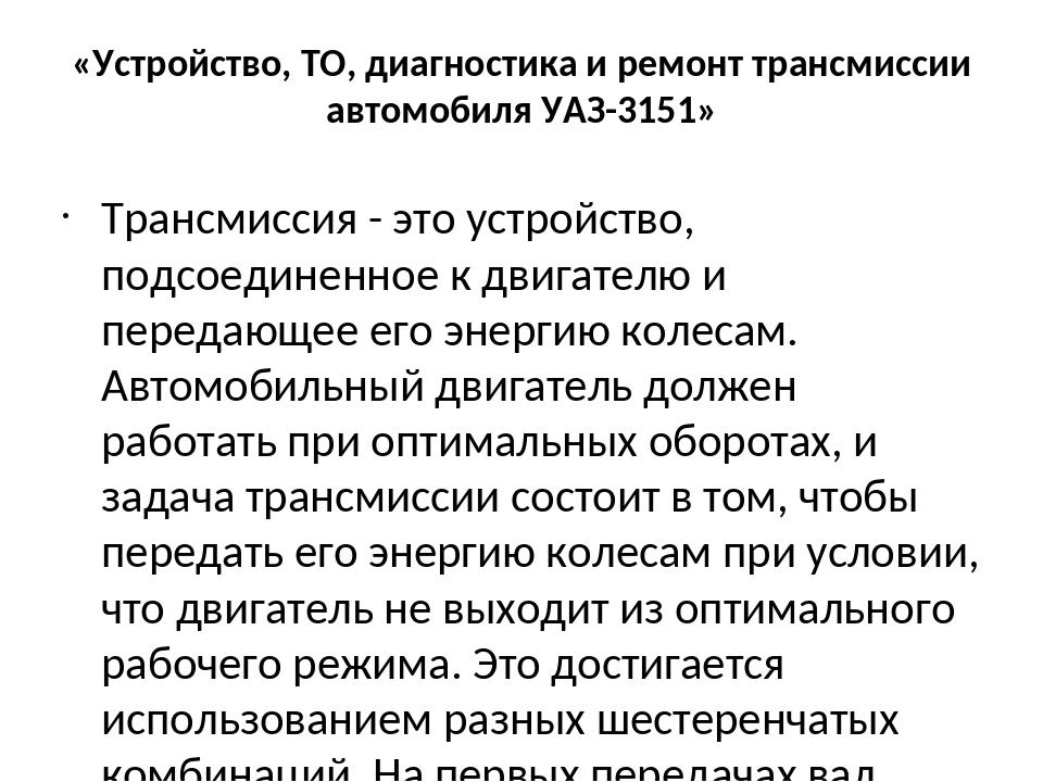 «Устройство, ТО, диагностика и ремонт трансмиссии автомобиля УАЗ-3151» Трансм...