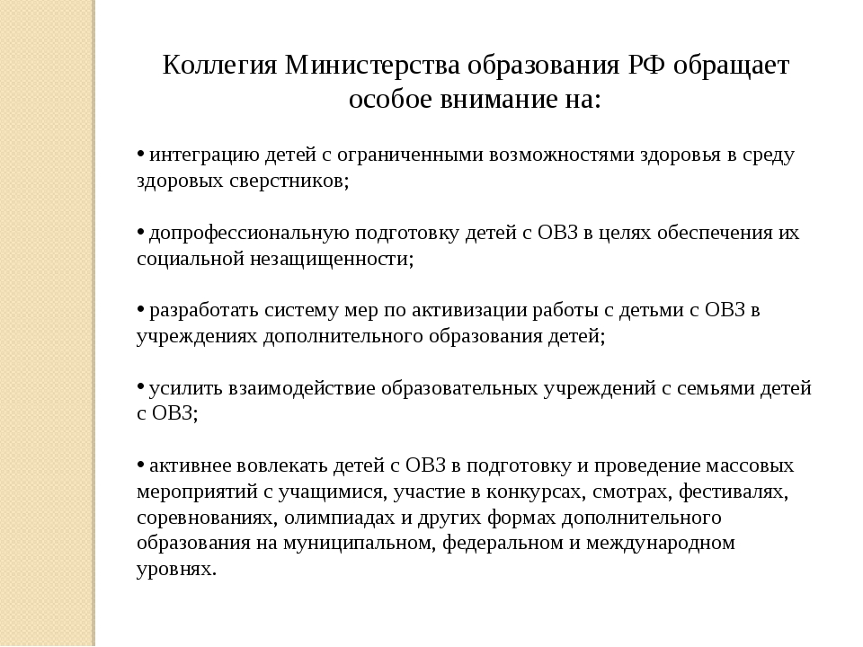 Коллегия Министерства образования РФ обращает особое внимание на: интеграцию...