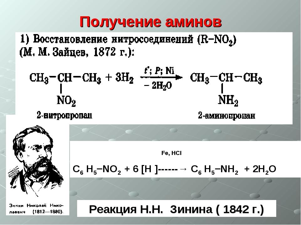 Получение аминов Fe, HCI С6 Н5−NO2 + 6 [H ]------→ С6 Н5−NH2 + 2H2O Реакция Н...