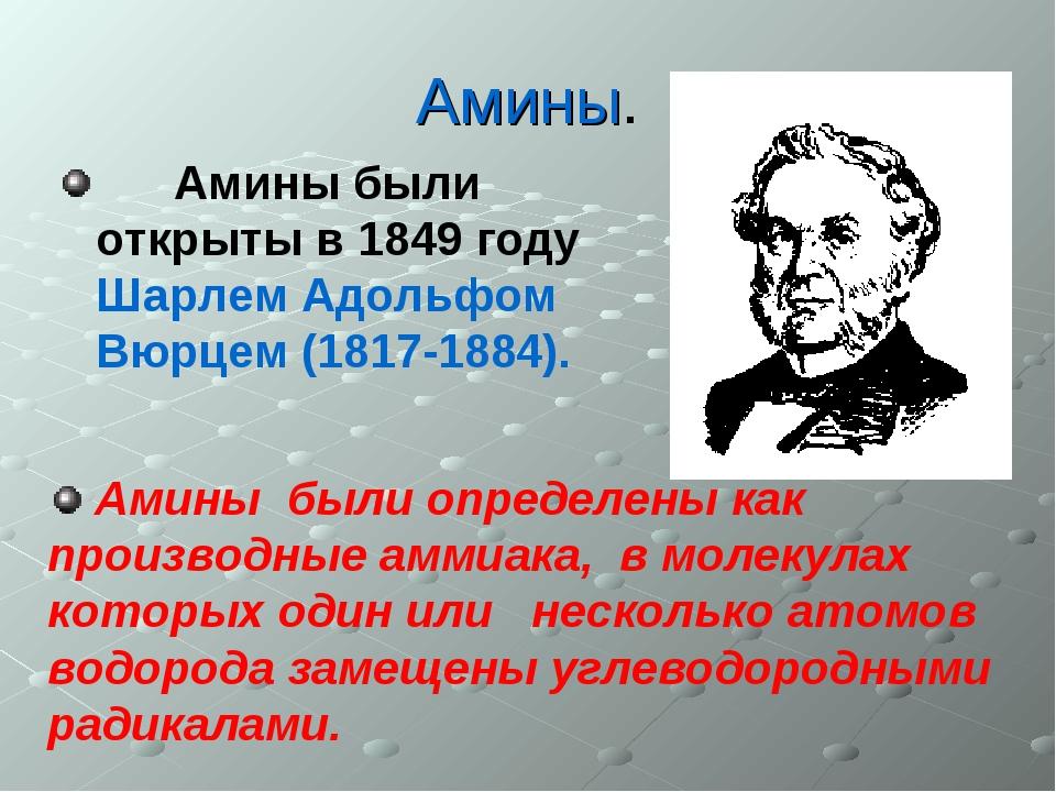 Амины. Амины были открыты в 1849 году Шарлем Адольфом Вюрцем (1817-1884). Ами...