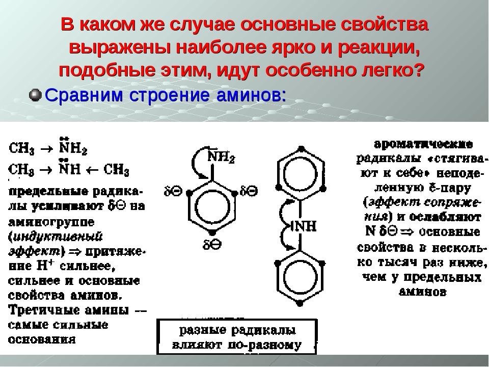 В каком же случае основные свойства выражены наиболее ярко и реакции, подобны...