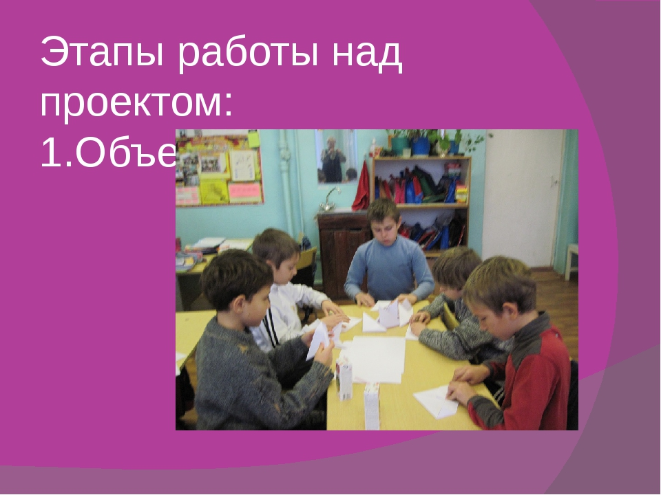 Этапы работы над проектом: 1.Объединились в группы