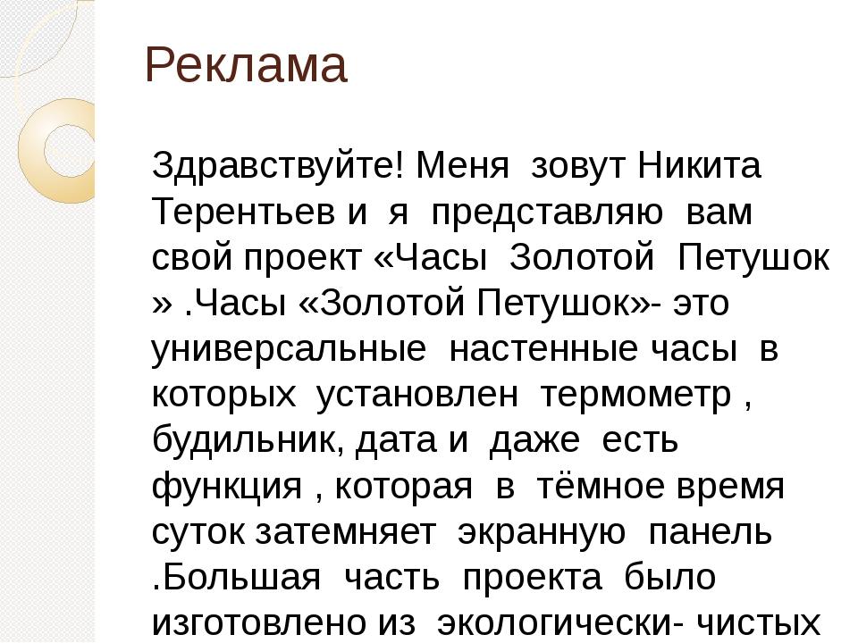 Реклама Здравствуйте! Меня зовут Никита Терентьев и я представляю вам свой пр...