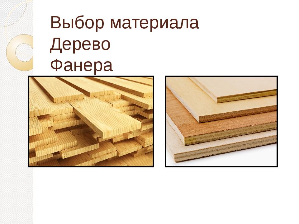 Выбор материала Дерево Фанера