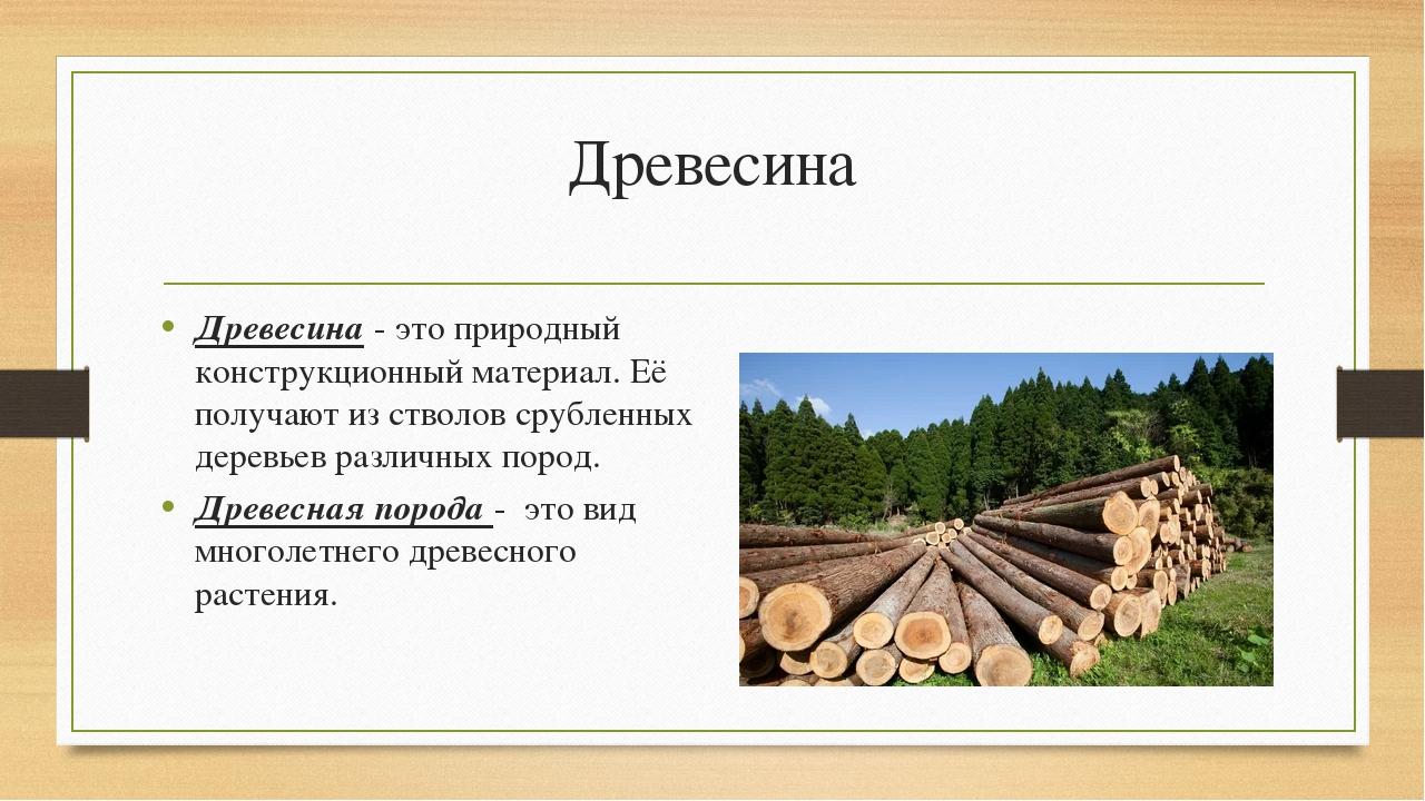 Древесина Древесина - это природный конструкционный материал. Её получают из...