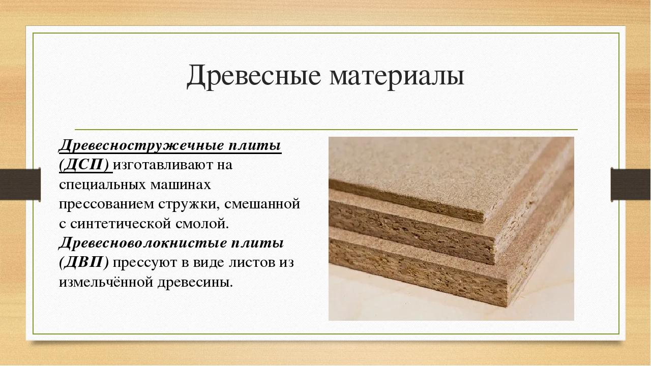 Древесные материалы Древесностружечные плиты (ДСП) изготавливают на специальн...