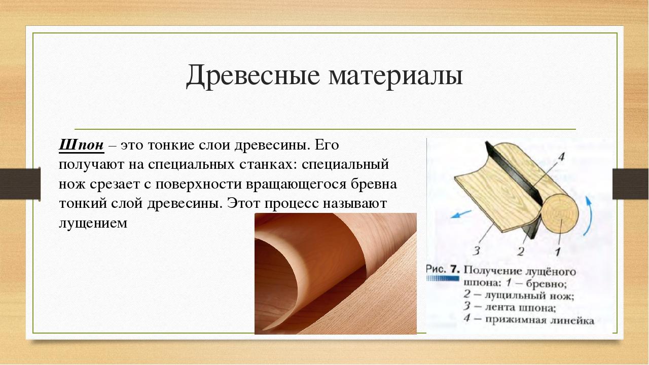 Древесные материалы Шпон – это тонкие слои древесины. Его получают на специал...