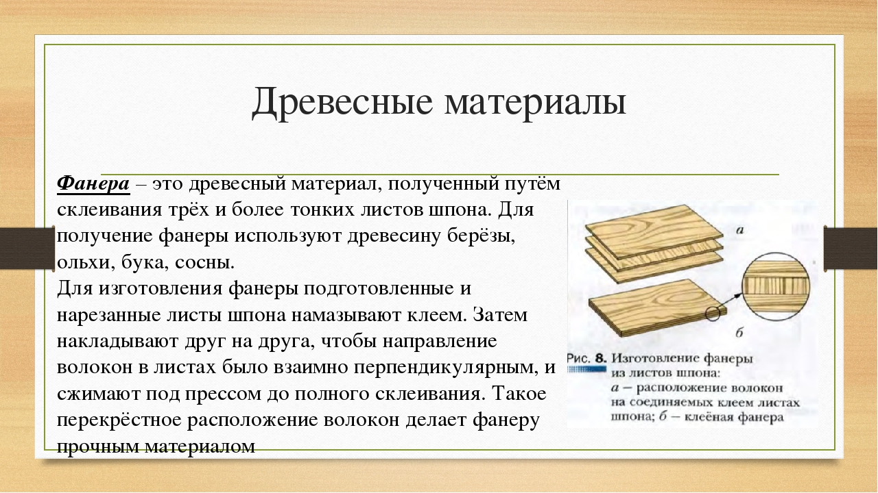 Древесные материалы Фанера – это древесный материал, полученный путём склеива...
