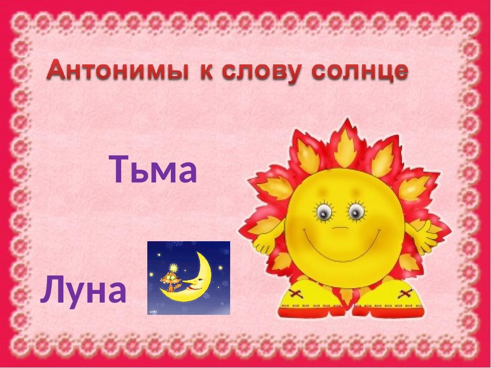 Тьма Луна
