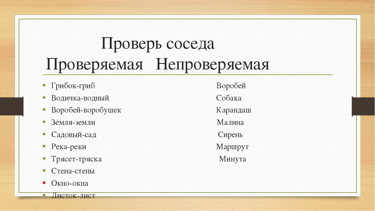 Проверь соседа Проверяемая Непроверяемая Грибок-гриб Воробей Водичка-водный С...