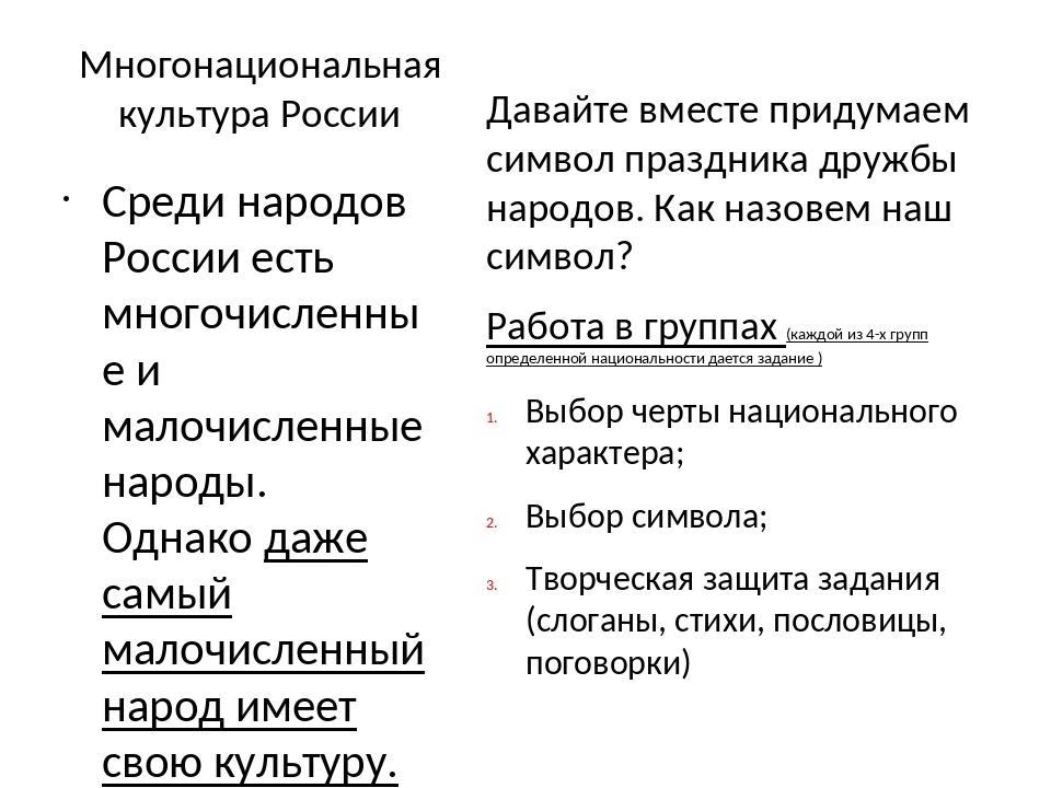 Многонациональная культура России Давайте вместе придумаем символ праздника д...