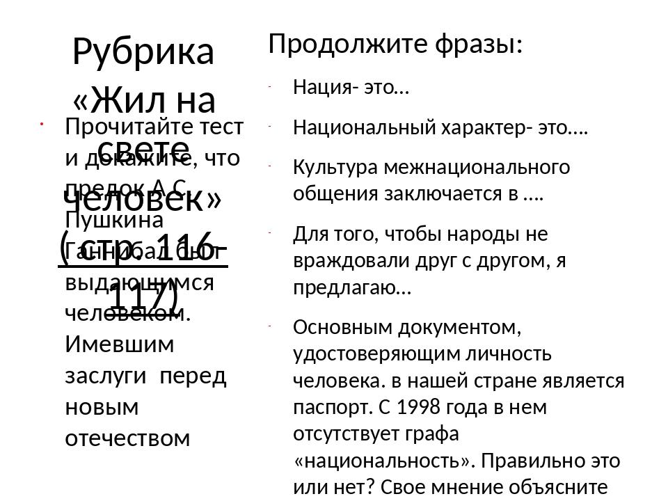 Рубрика «Жил на свете человек» ( стр. 116-117) Продолжите фразы: Нация- это…...