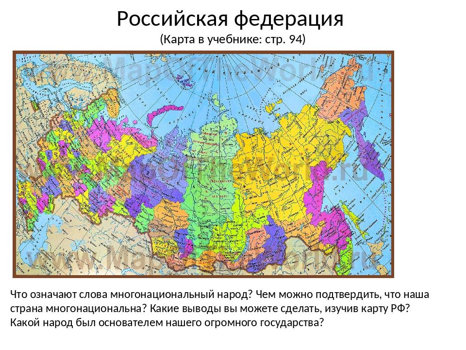 Российская федерация (Карта в учебнике: стр. 94) Что означают слова многонаци...
