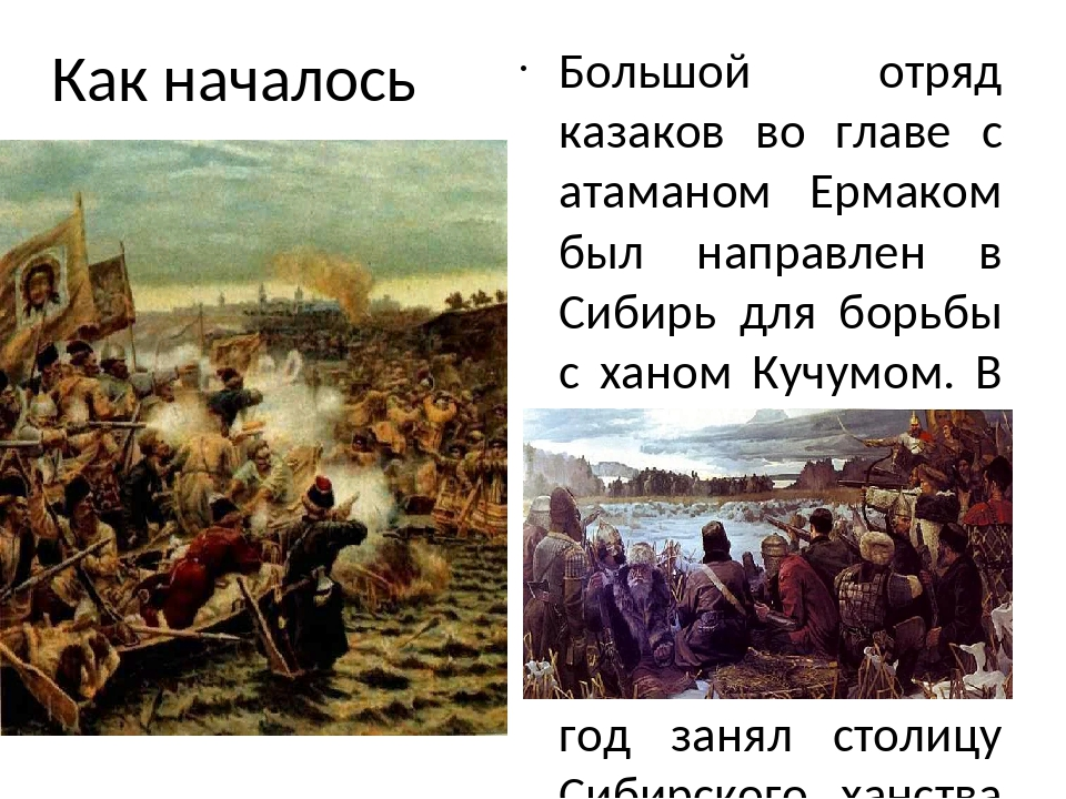 Как началось присоединение Сибири к России (коротко о нашем крае) Большой отр...