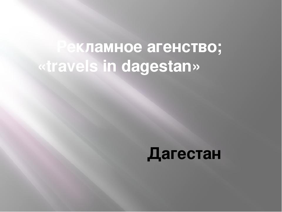 Рекламное агенство; «travels in dagestan» Дагестан