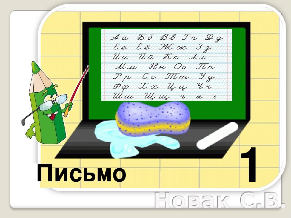 1 Письмо
