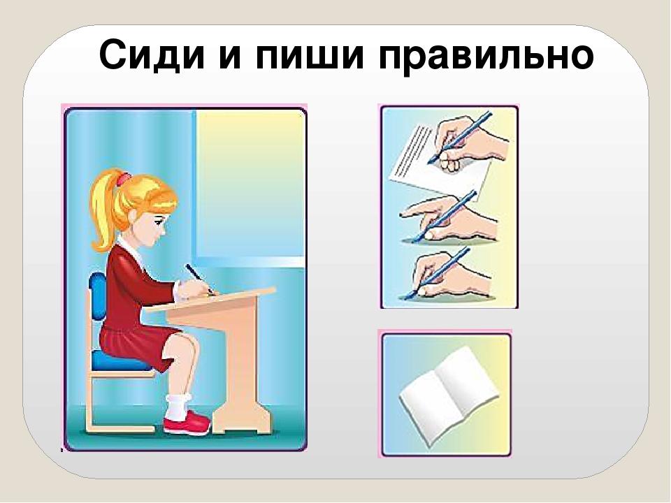 Сиди и пиши правильно