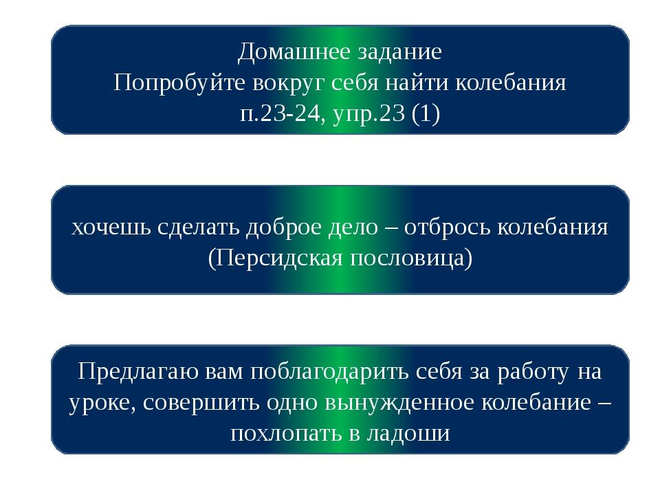 Домашнее задание Попробуйте вокруг себя найти колебания п.23-24, упр.23 (1) х...