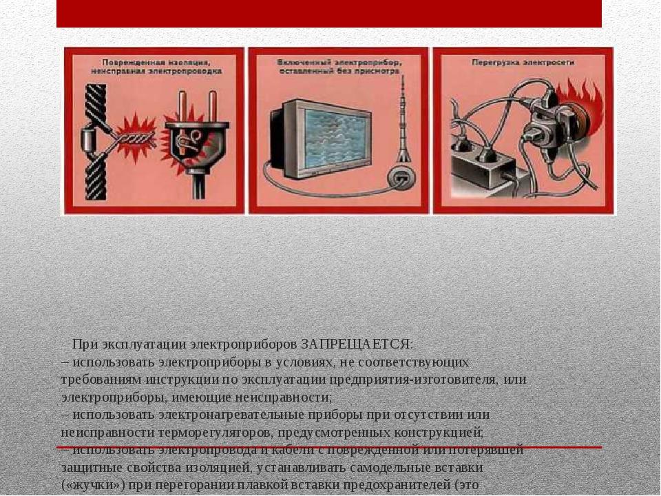 При эксплуатации электроприборов ЗАПРЕЩАЕТСЯ: – использовать электроприбор...