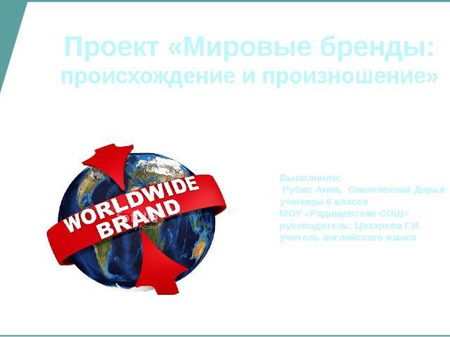 2c81586c Проект «Мировые бренды: происхождение и произношение» Выполнили: Рубис  Анна,.