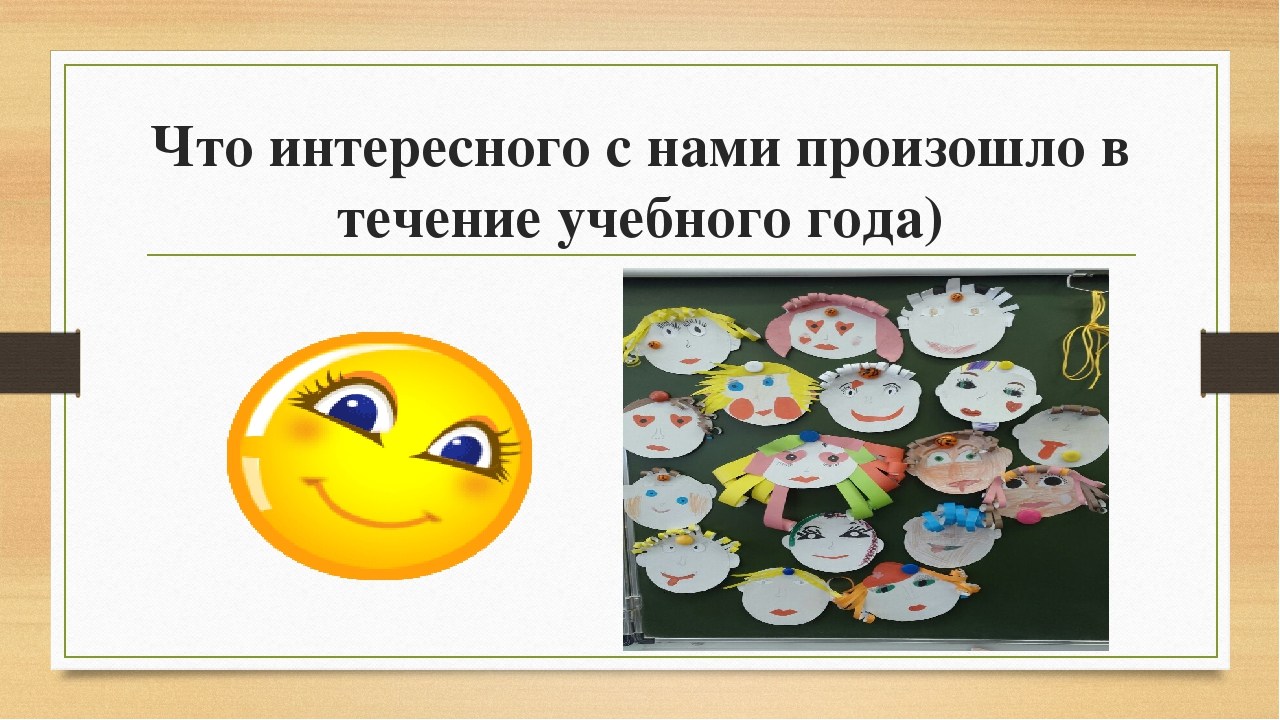 Что интересного с нами произошло в течение учебного года)