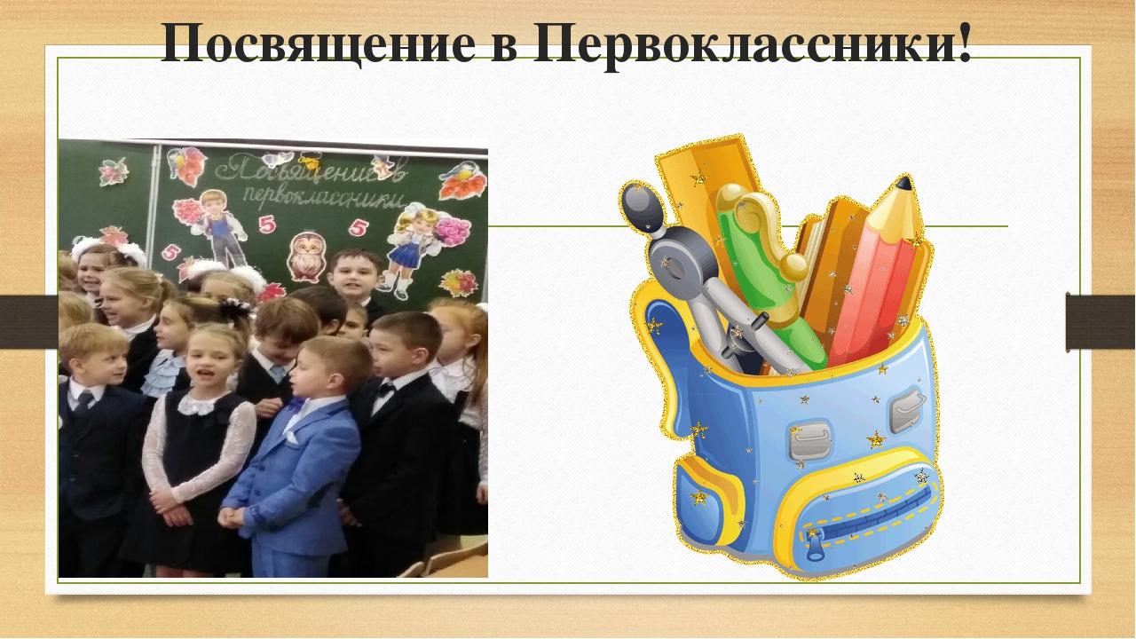 Посвящение в Первоклассники!