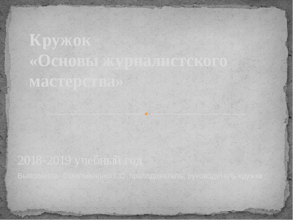 2018-2019 учебный год Выполнила- Омельяненко Г.С ,преподаватель, руководитель...