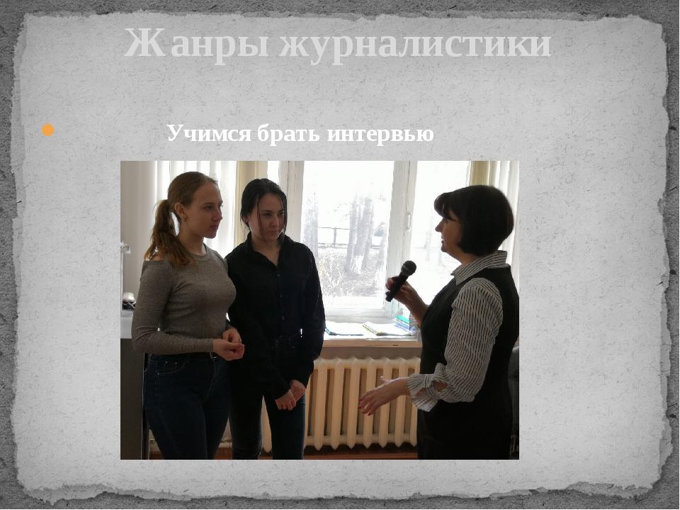 Учимся брать интервью Жанры журналистики