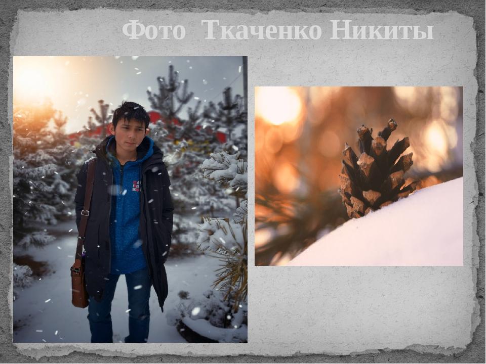 Фото Ткаченко Никиты