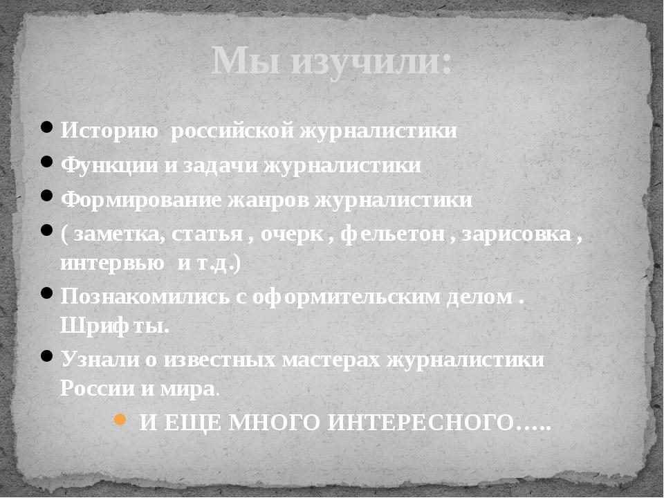 Историю российской журналистики Функции и задачи журналистики Формирование жа...
