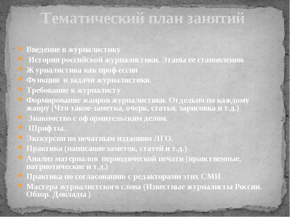 Тематический план занятий Введение в журналистику История российской журналис...