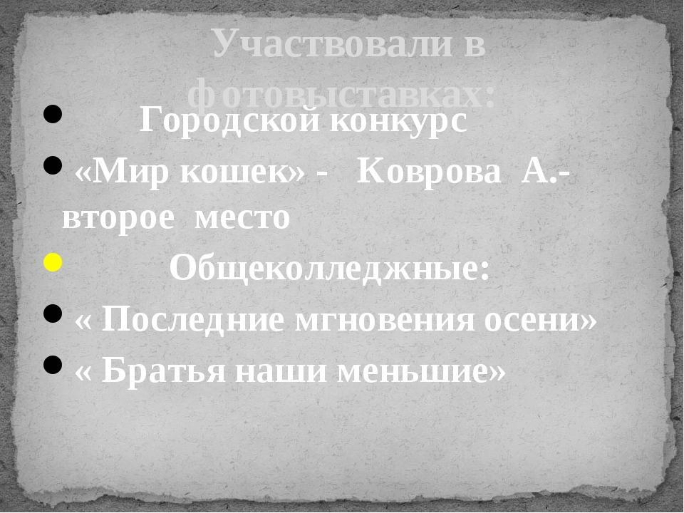 Городской конкурс «Мир кошек» - Коврова А.-второе место Общеколледжные: « По...