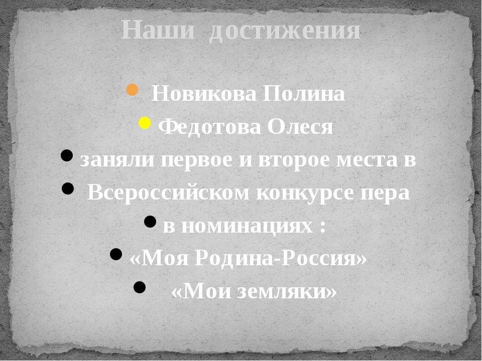Новикова Полина Федотова Олеся заняли первое и второе места в Всероссийском...