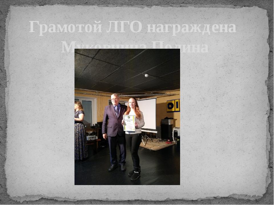 Грамотой ЛГО награждена Муковнина Полина