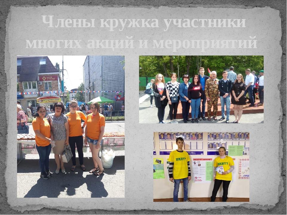 Члены кружка участники многих акций и мероприятий