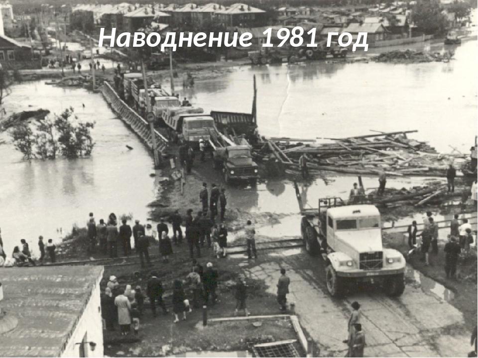 Наводнение 1981 год