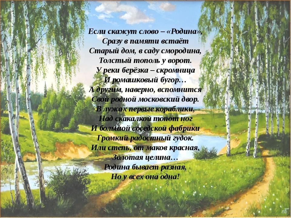 что ты милой отчизны околица стихи остались очень довольны