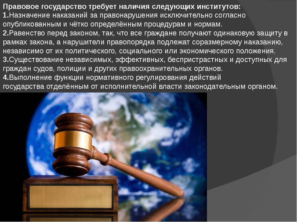 Правовое государство требует наличия следующихинститутов: 1.Назначение наказ...