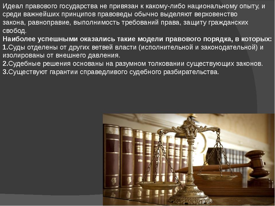 Идеал правового государства не привязан к какому-либо национальному опыту, и...