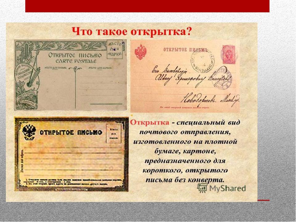 Открытки, когда в россии появились открытки