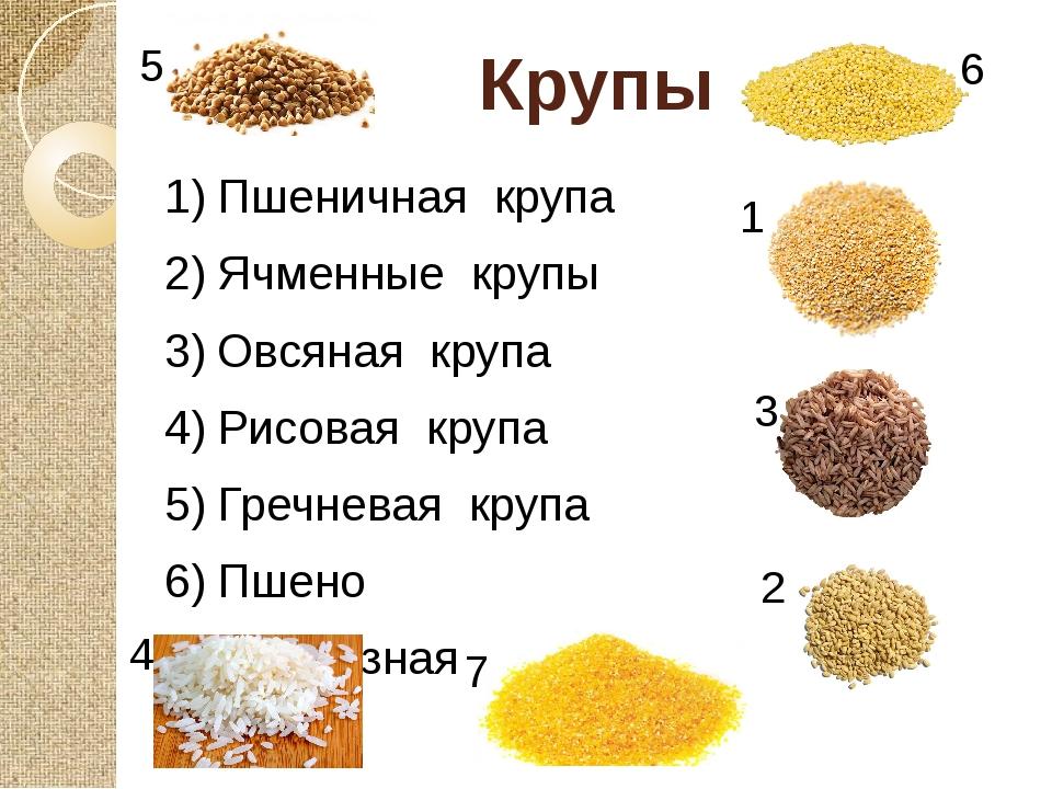 Крупы 1)Пшеничная крупа 2)Ячменные крупы 3)Овсяная крупа 4)Рисовая крупа...