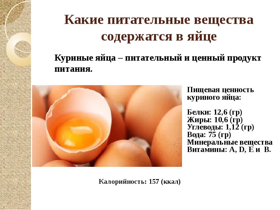 Какие питательные вещества содержатся в яйце Куриные яйца – питательный и цен...