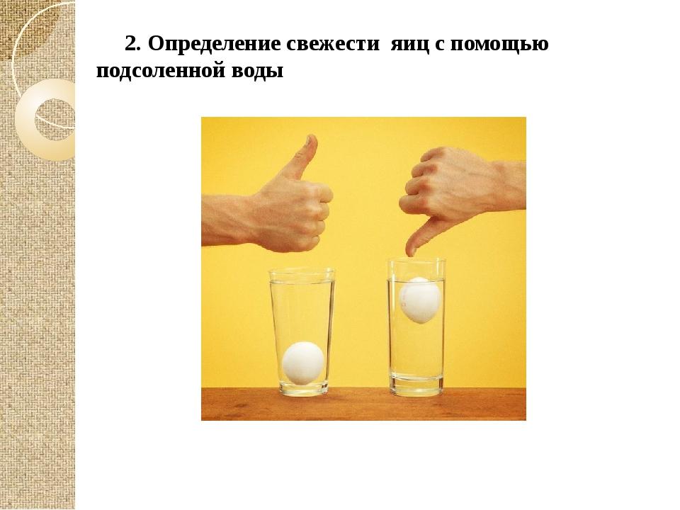 2. Определение свежести яиц с помощью подсоленной воды